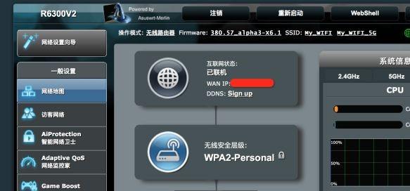 NetGear R6300v2 刷梅林固件教程