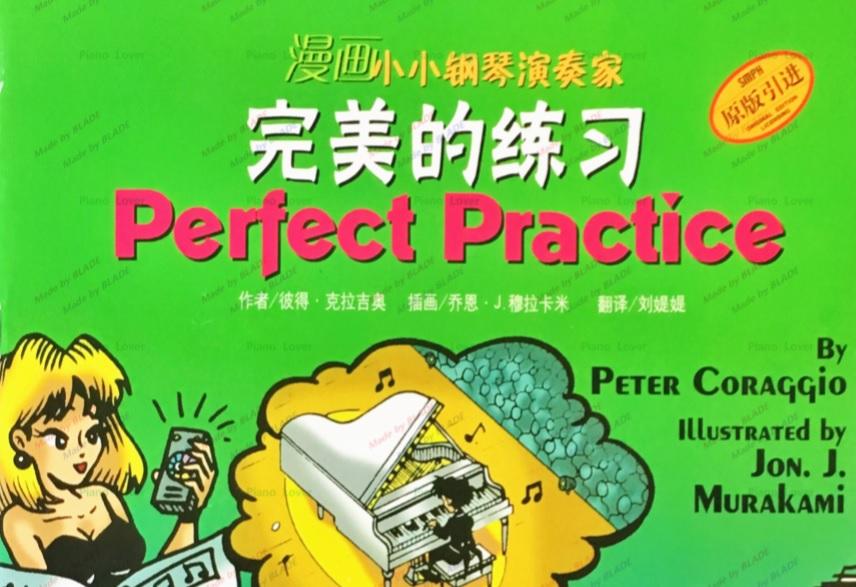 推荐《小小钢琴家》质量不错的钢琴学习漫画。