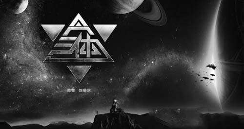 地球往事-三部曲 《三体》 大刘神作之一 有声小说