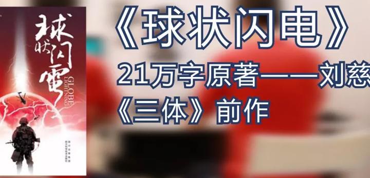 大刘经典有声小说《球状闪电》