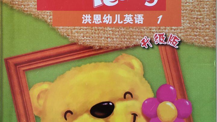 洪恩幼儿英语(升级版)第一册 hello teddy-配套视频