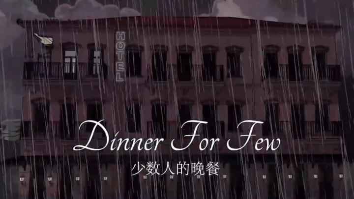 【深刻】《Dinner for few》 残酷而深刻的动画短片