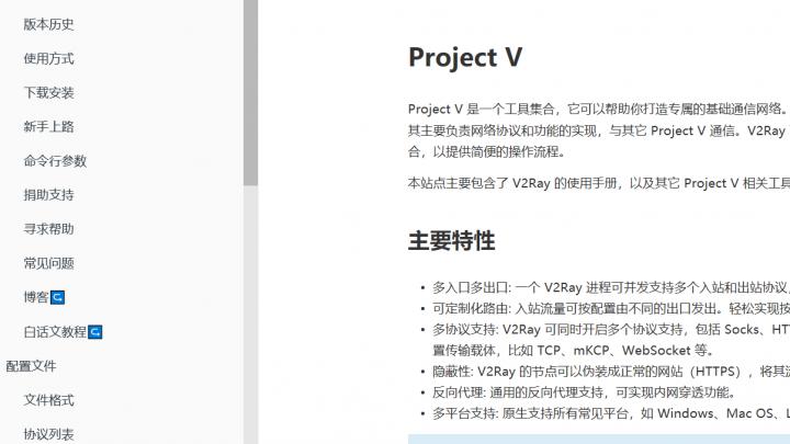 VPS从裸机开始配置V2ray教程