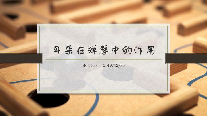 密码保护:Mr 1900 琴课特辑04《耳朵的作用》